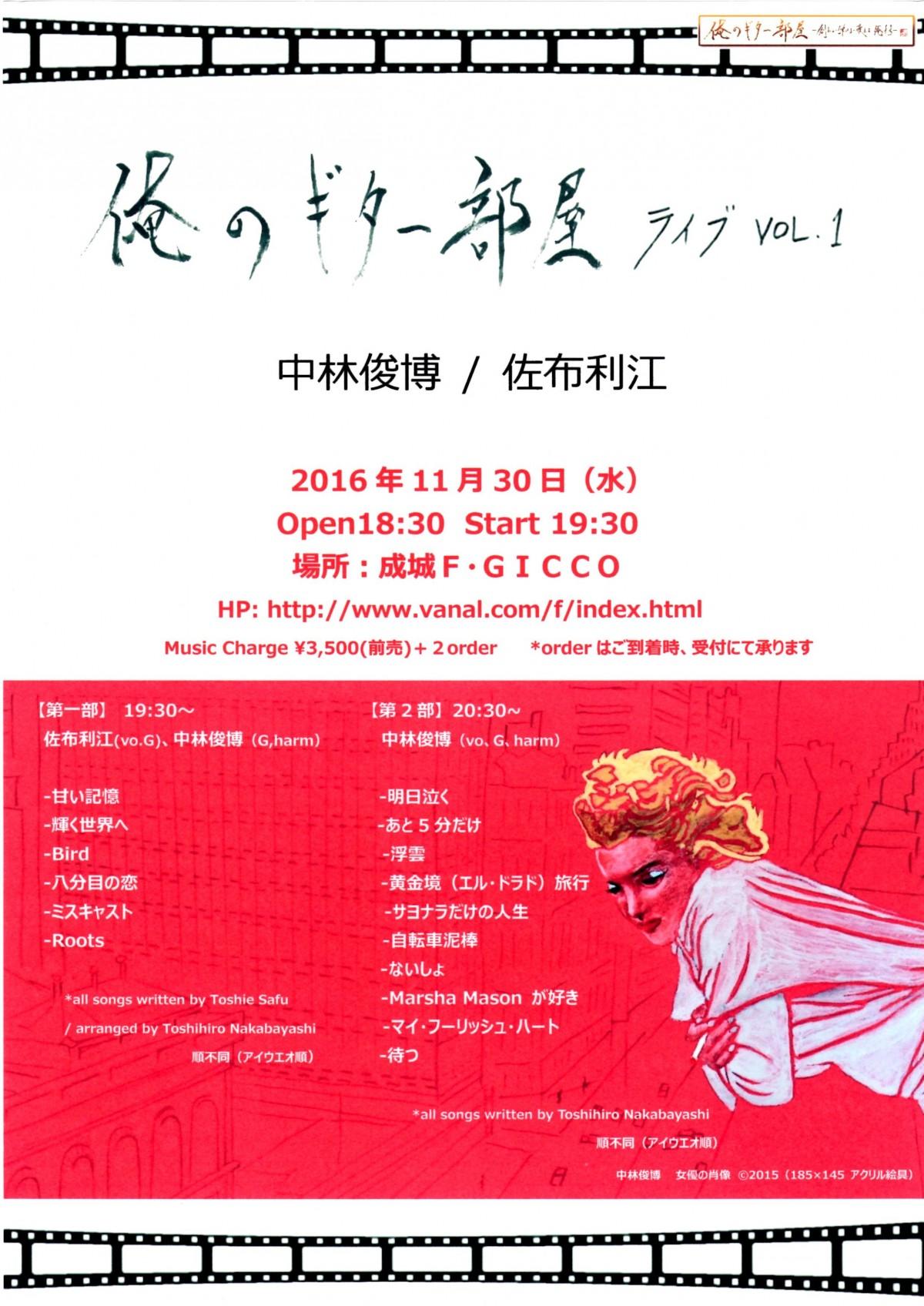 201611030 俺のギター部屋LIVE vol1 take2
